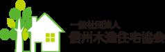 木造住宅協会
